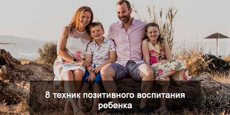Детско-родительские отношения