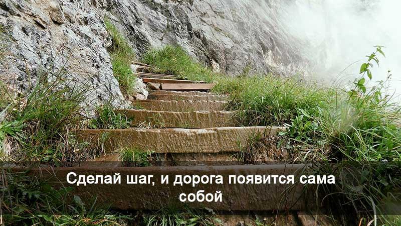 Сделай первый шаг