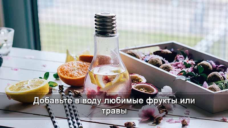 Вода с фруктами и травами
