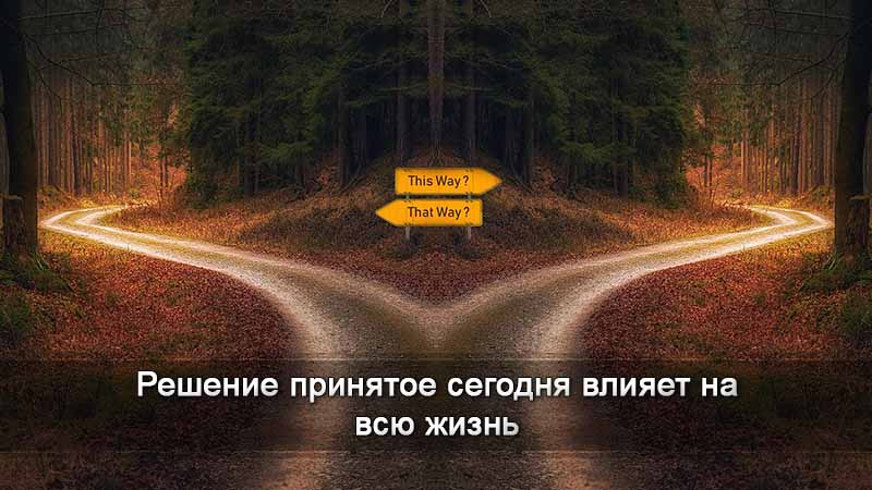 Развилка на дороге