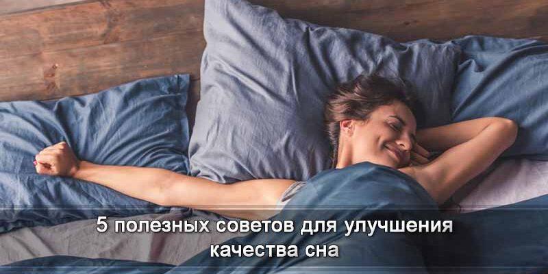 улучшение сна