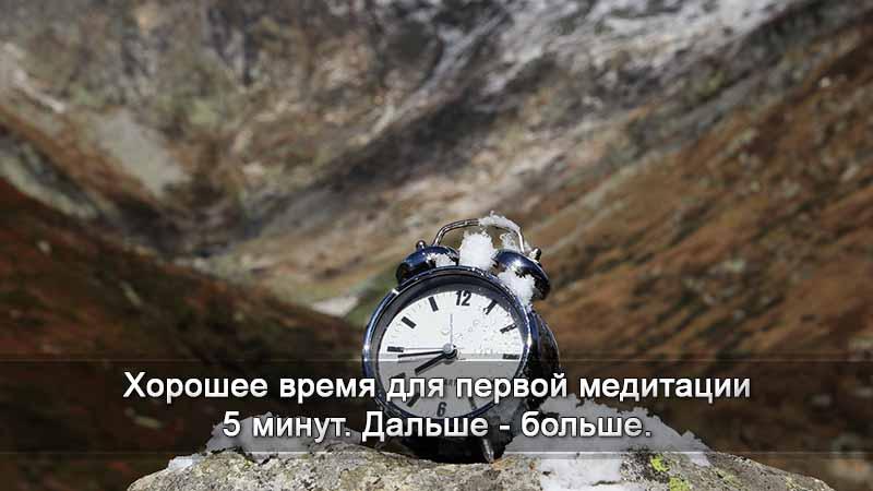 часы в горах