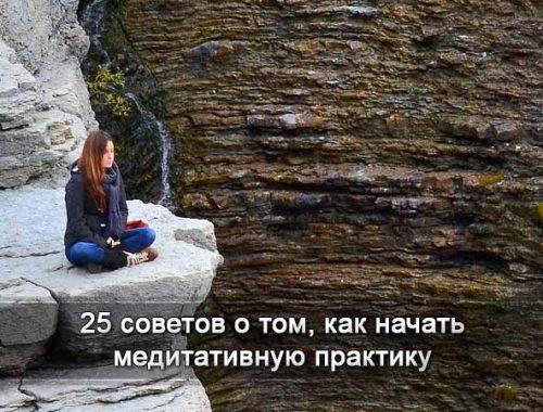 искусство медитации