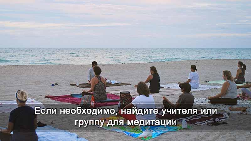 групповая медитация о моря