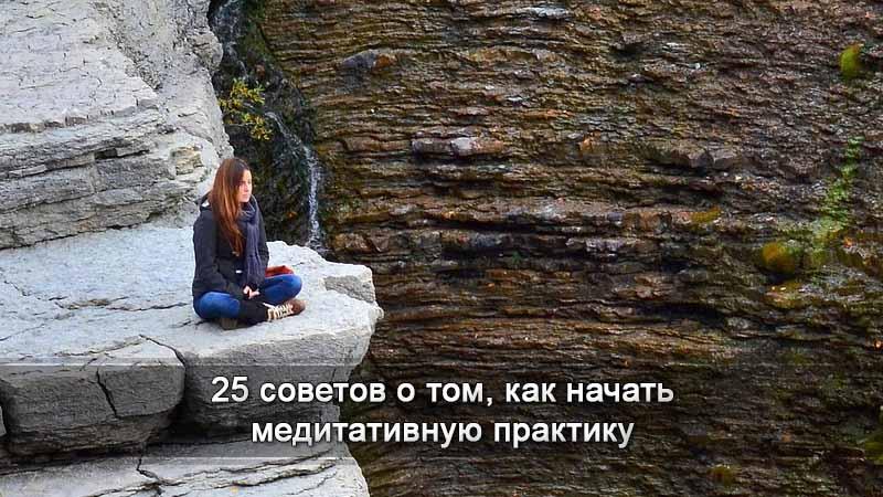 Руководство по легкой медитации для новичков