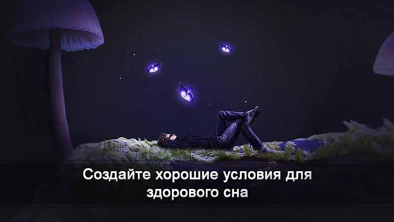хорошие условия для сна