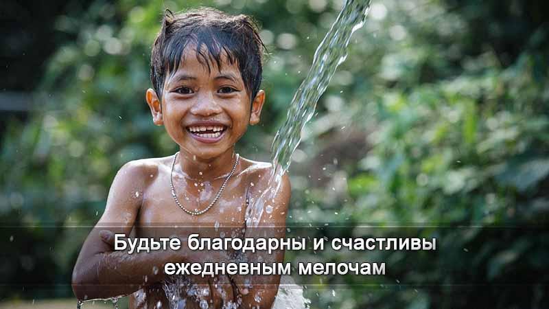мальчик под струей воды