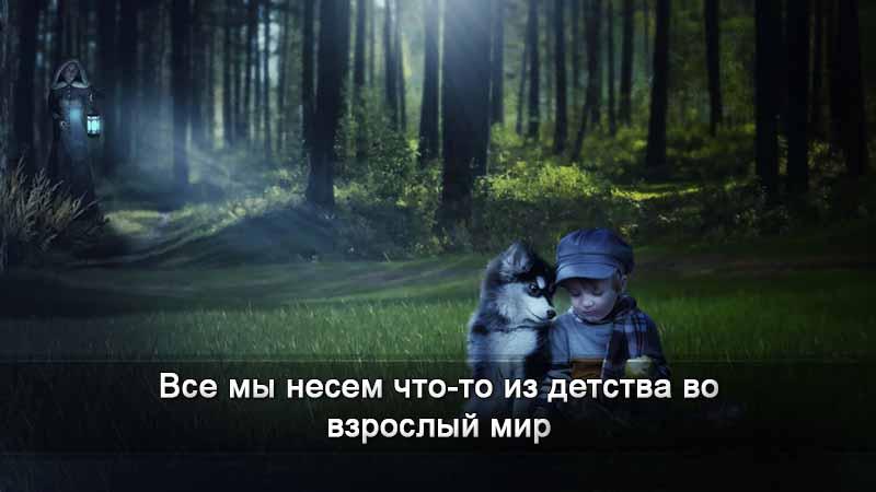 мальчик с собакой