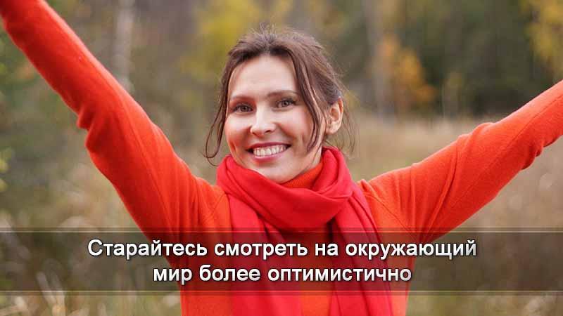 оптимистичная женщина в красном