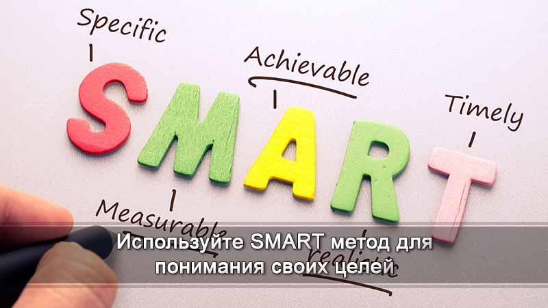метод SMART