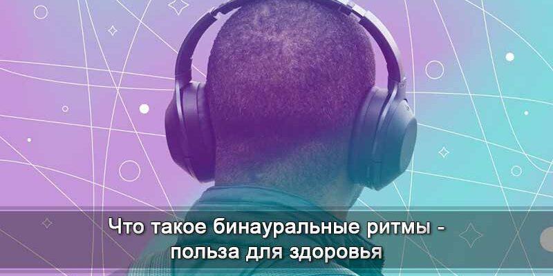 бинауральные ритмы