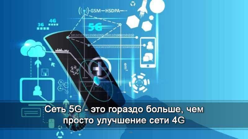 излучение 5G