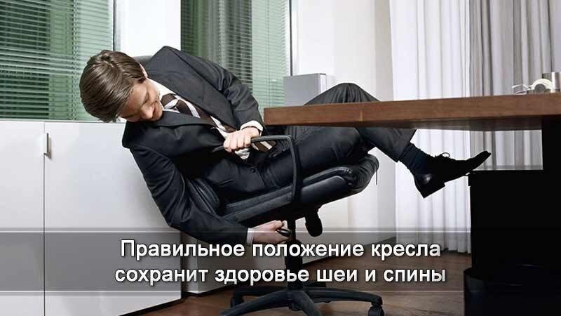правильная осанка сидя