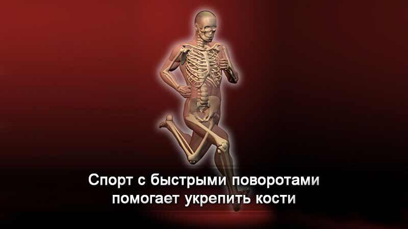 прочные кости