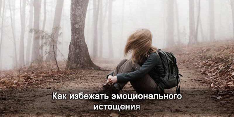 эмоциональное истощение