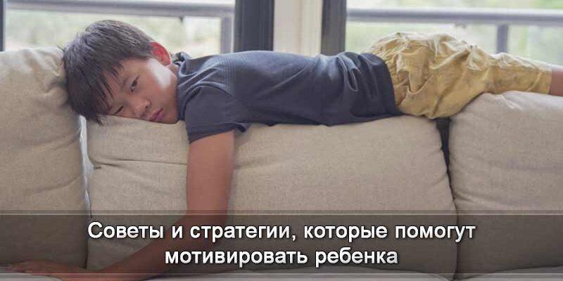 мотивация детей