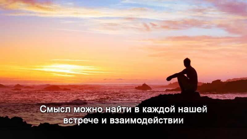 смысл жизни