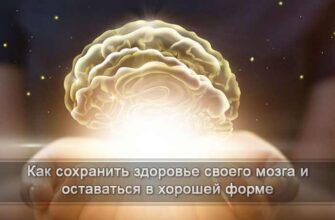 когнитивное здоровье