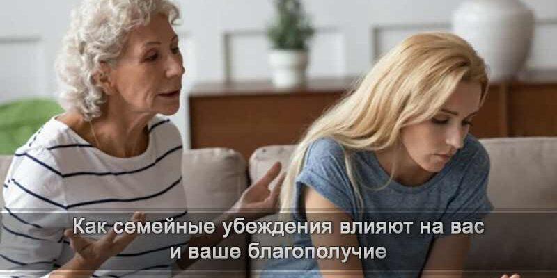 Семейные убеждения