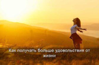 наслаждаться жизнью