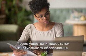 виртуальное образование